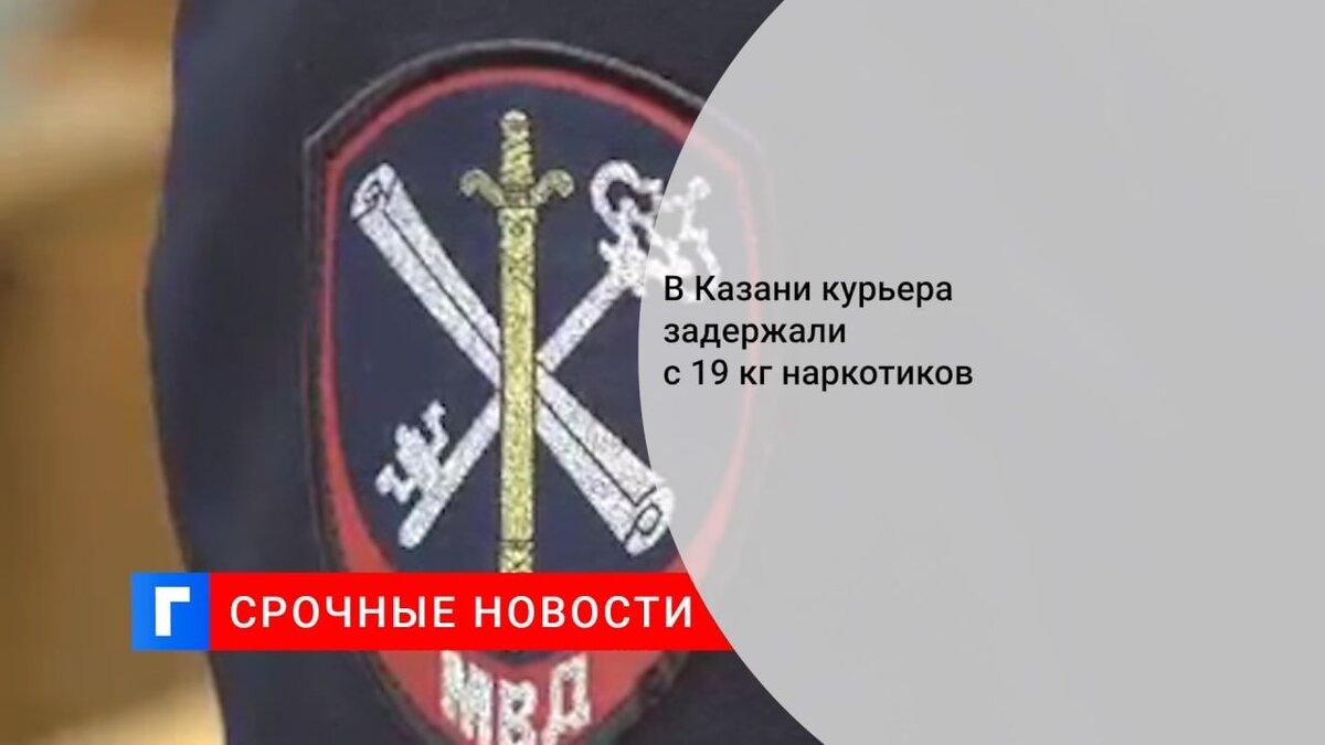 В Казани курьера задержали с 19 кг наркотиков
