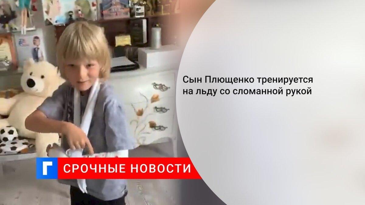 Сын Плющенко тренируется на льду со сломанной рукой