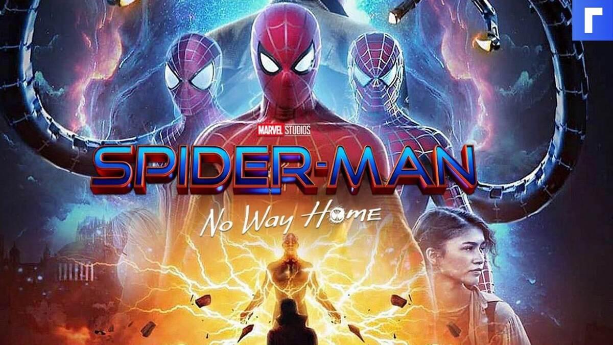 В Сеть нелегально слили трейлер фильма «Человек-паук: Нет пути домой»