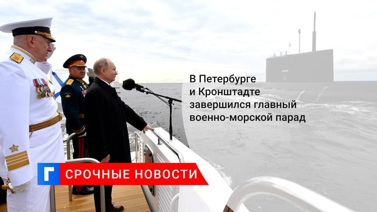 Путин обошел парадную линию боевых кораблей в Кронштадте и поздравил экипажи с Днем ВМФ