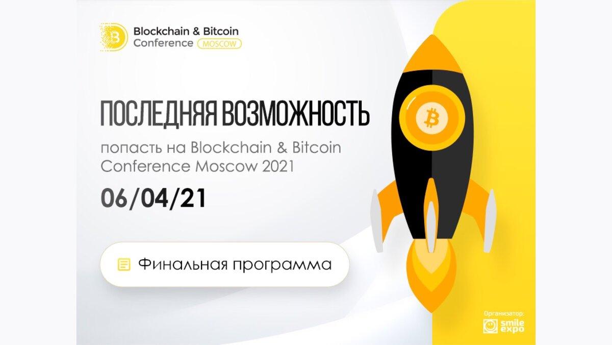 Конференция Blockchain & Bitcoin Conference Moscow 2021 приближается