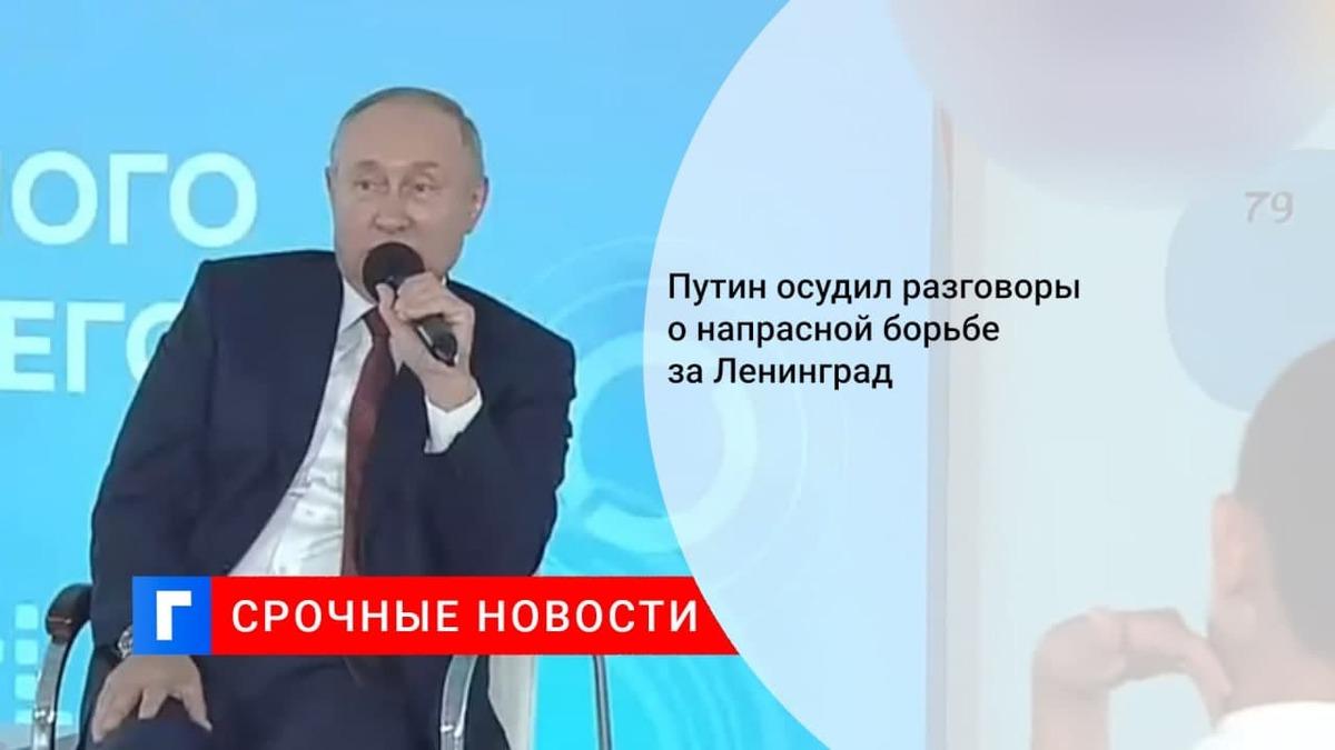 Путин в эфире «Знания» раскритиковал позицию, что СССР не надо было бороться за Ленинград
