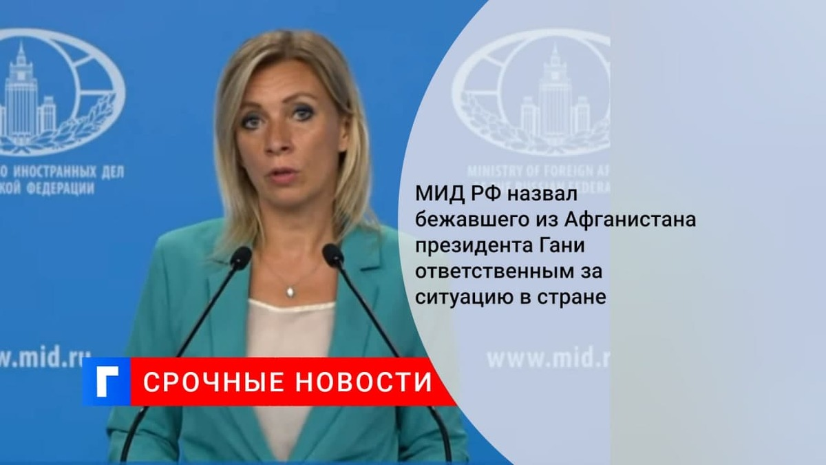МИД РФ возложил ответственность за ситуацию в Афганистане на президента Гани