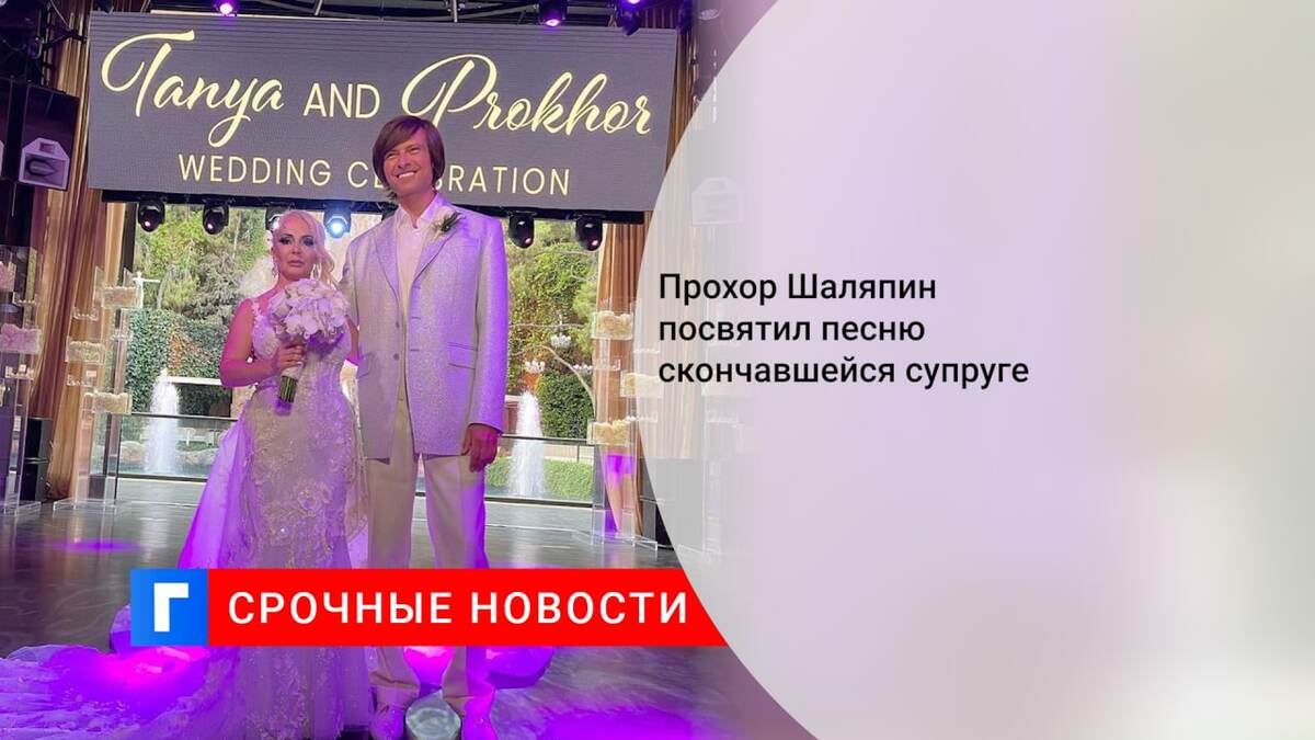 Прохор Шаляпин посвятил песню скончавшейся супруге