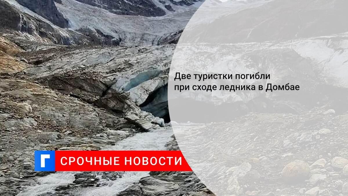 Две туристки погибли при сходе ледника в Домбае