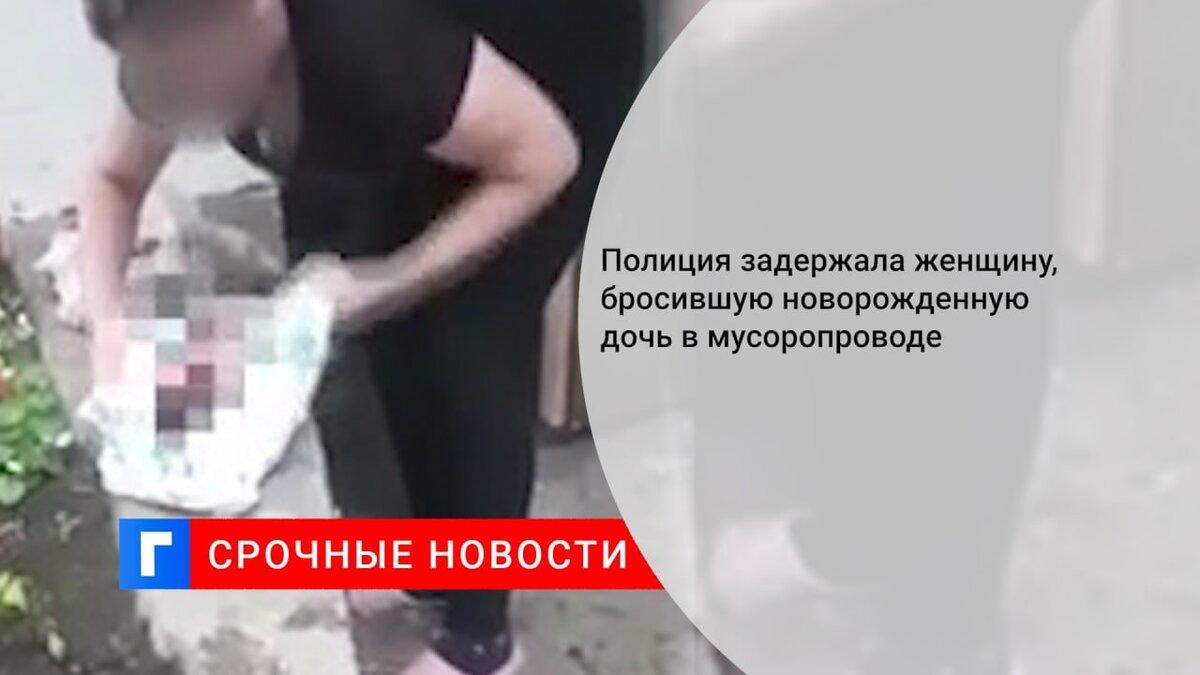 Полиция задержала женщину, бросившую новорожденную дочь в мусоропроводе