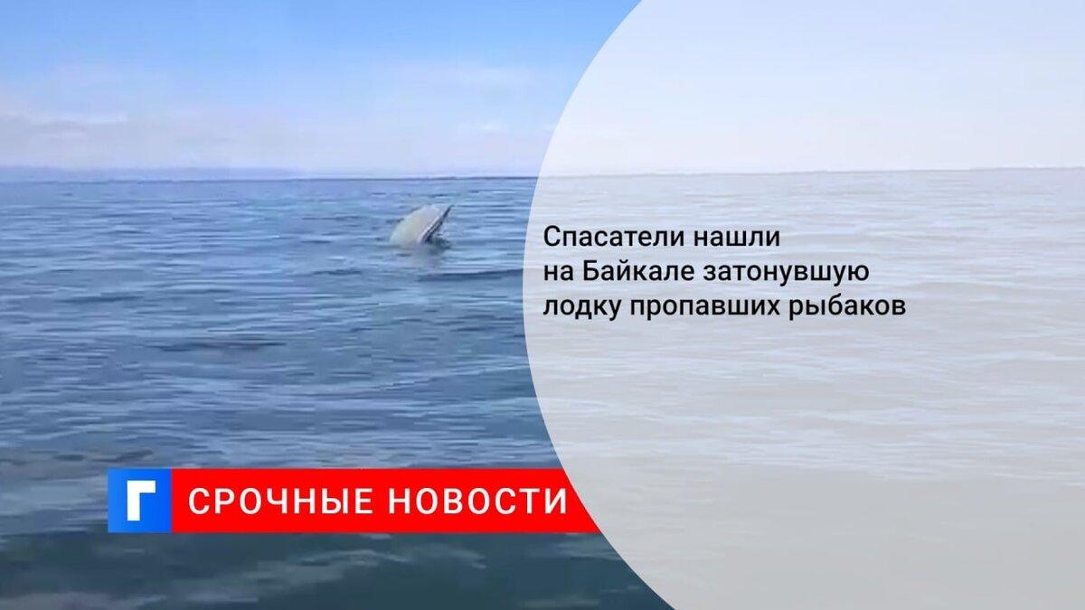Спасатели нашли на Байкале затонувшую лодку пропавших рыбаков