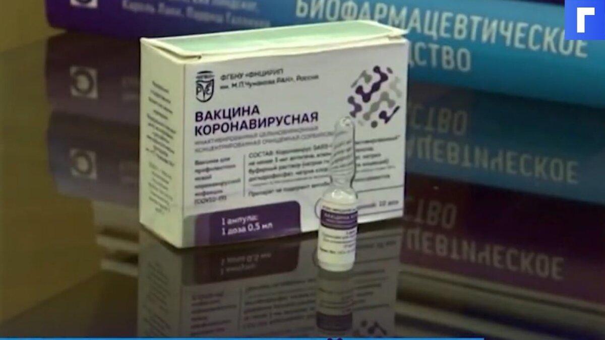 Первые партии вакцины «Ковивак» отправлены в регионы России