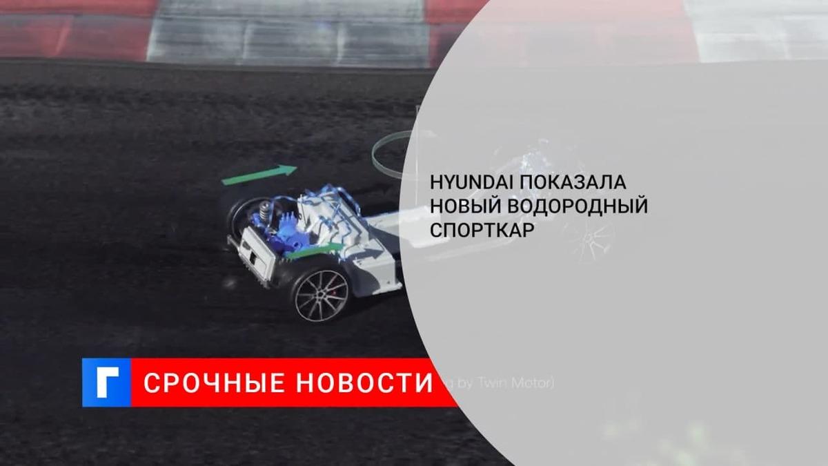 Hyundai показала 690-сильный водородный автомобиль