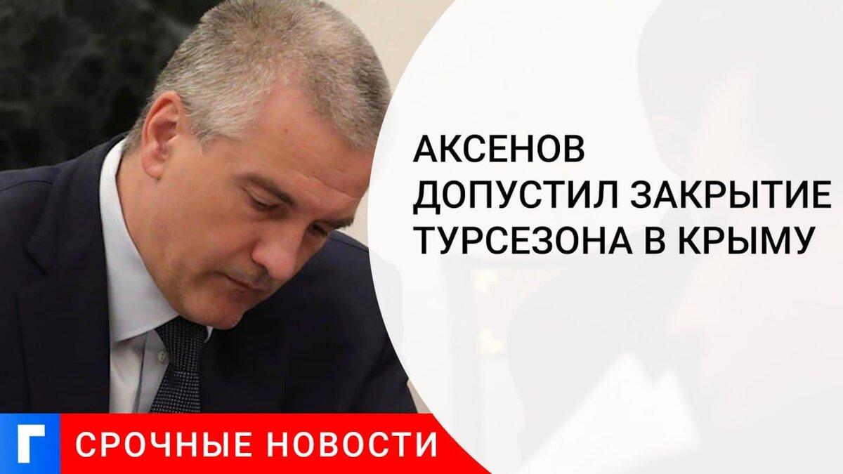 Аксенов допустил закрытие турсезона в Крыму