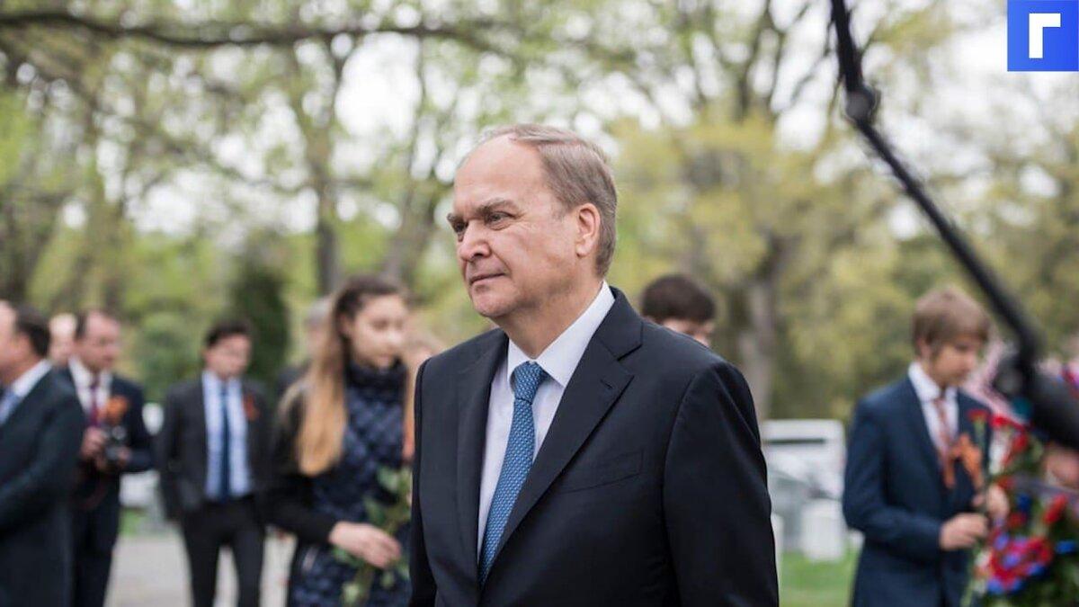 Посол России в США Антонов заявил, что Москва требует уважения со стороны Вашингтона