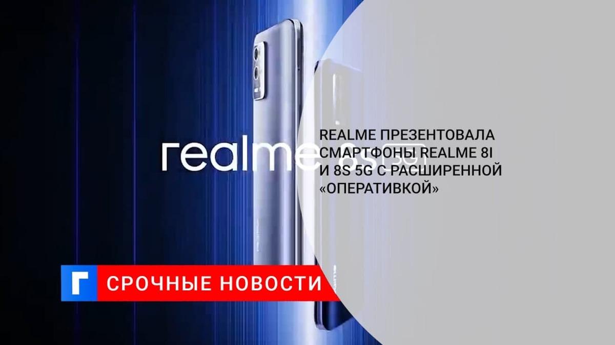 Представлены смартфоны Realme 8s 5G и Realme 8i с расширенной оперативной памятью