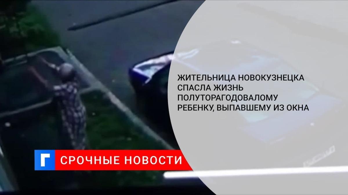 ГУ МВД: жительница Новокузнецка спасла жизнь полуторагодовалому ребенку, выпавшему из окна