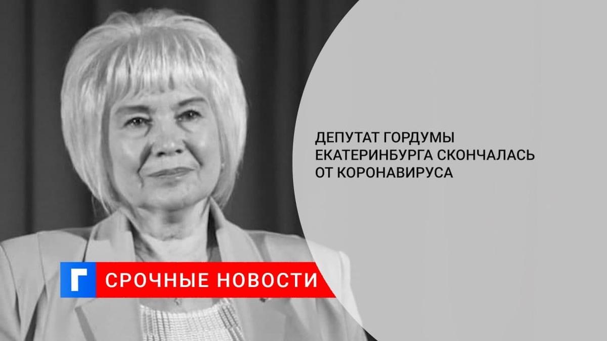 Депутат гордумы Екатеринбурга скончалась от COVID-19