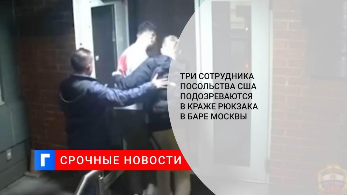 Три сотрудника посольства США подозреваются в краже рюкзака в баре Москвы