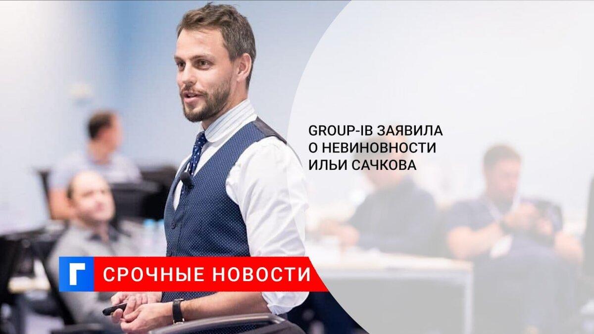 Group-IB заявила о невиновности Ильи Сачкова