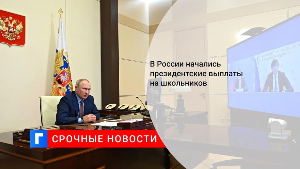 Родителям школьников начали выплачивать по 10 тыс. руб
