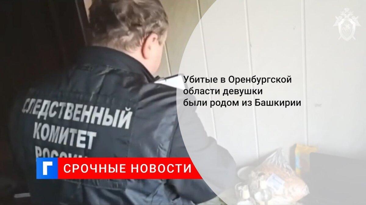 Убитые в Оренбургской области девушки были родом из Башкирии
