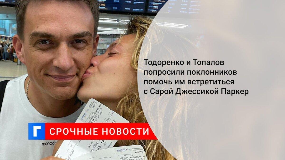Тодоренко и Топалов попросили поклонников помочь им встретиться с Сарой Джессикой Паркер