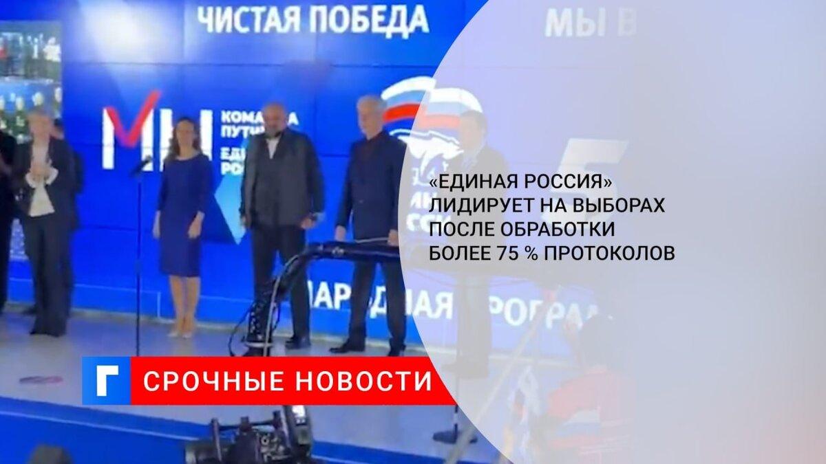 «Единая Россия» лидирует на выборах после обработки более 75 % протоколов