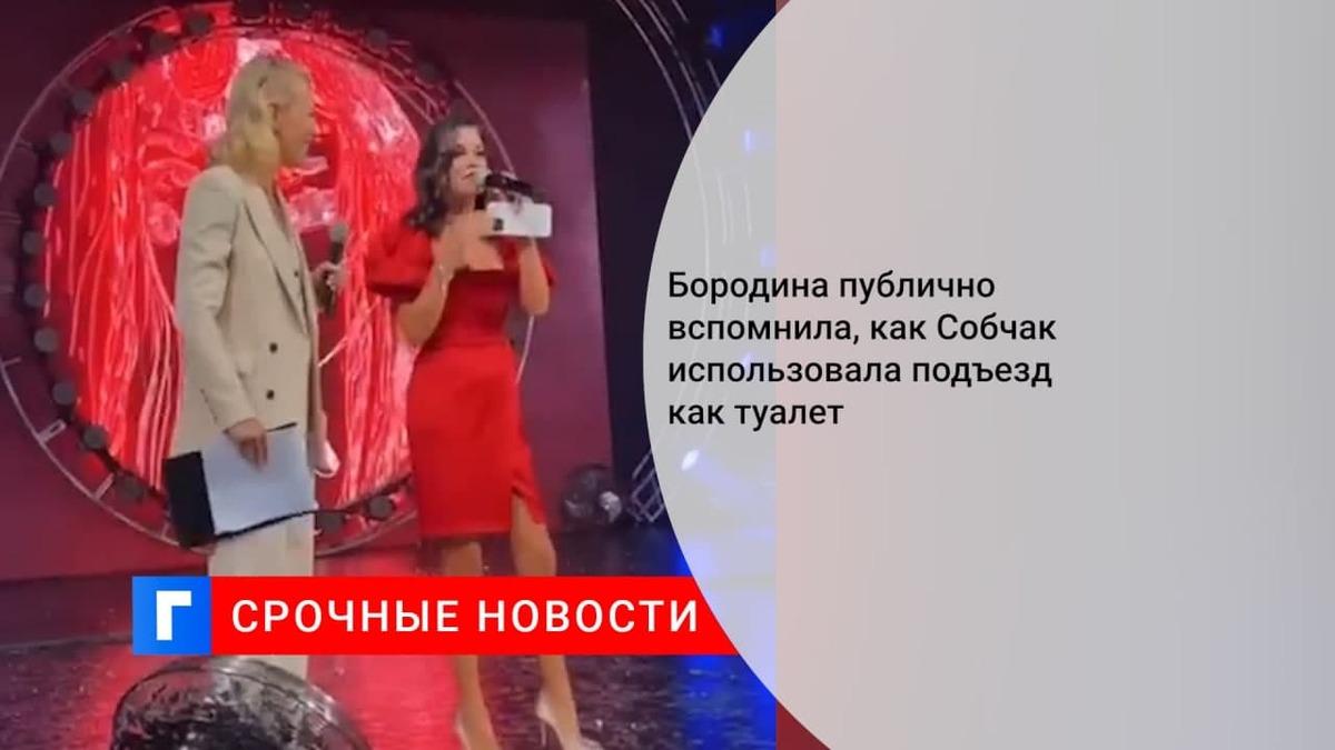 Бородина публично вспомнила, как Собчак на заре карьеры использовала подъезд как туалет