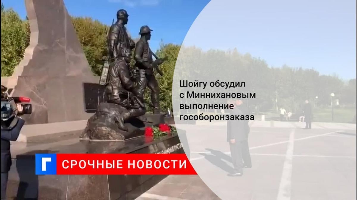 Шойгу обсудил с Миннихановым выполнение гособоронзаказа предприятиями в Татарстане