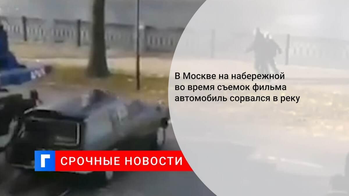 В Москве на набережной во время съемок фильма автомобиль сорвался в реку
