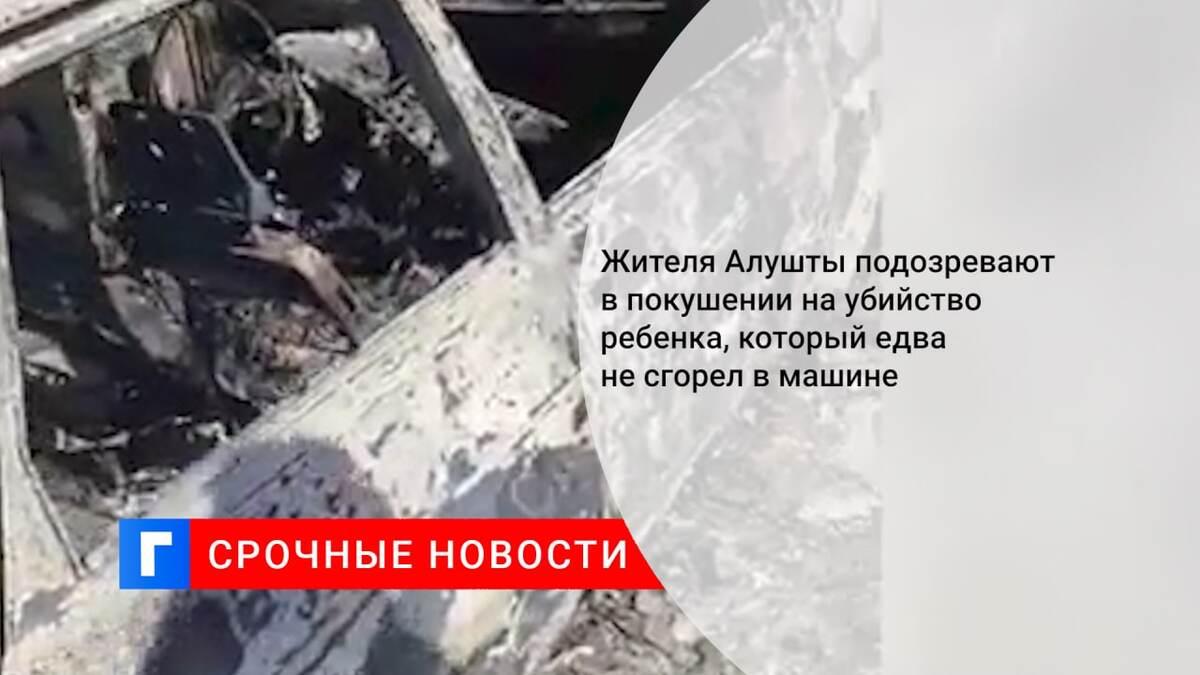 Жителя Алушты подозревают в покушении на убийство ребенка, который едва не сгорел в машине