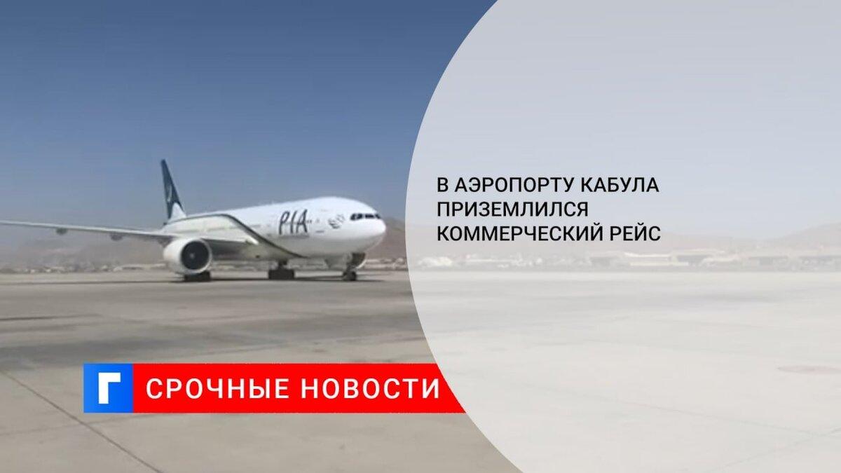 В аэропорту Кабула приземлился коммерческий рейс