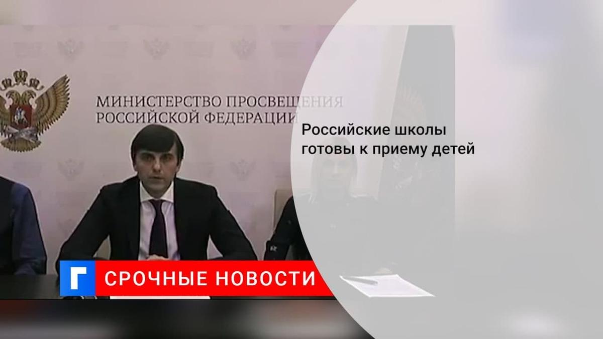 Кравцов заявил о готовности всех школ в России к 1 сентября