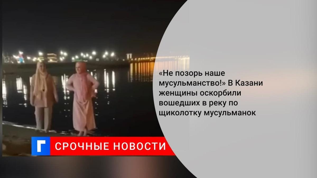 В Казани МВД проверяет конфликт мусульманок из-за прогулки по пляжу босиком