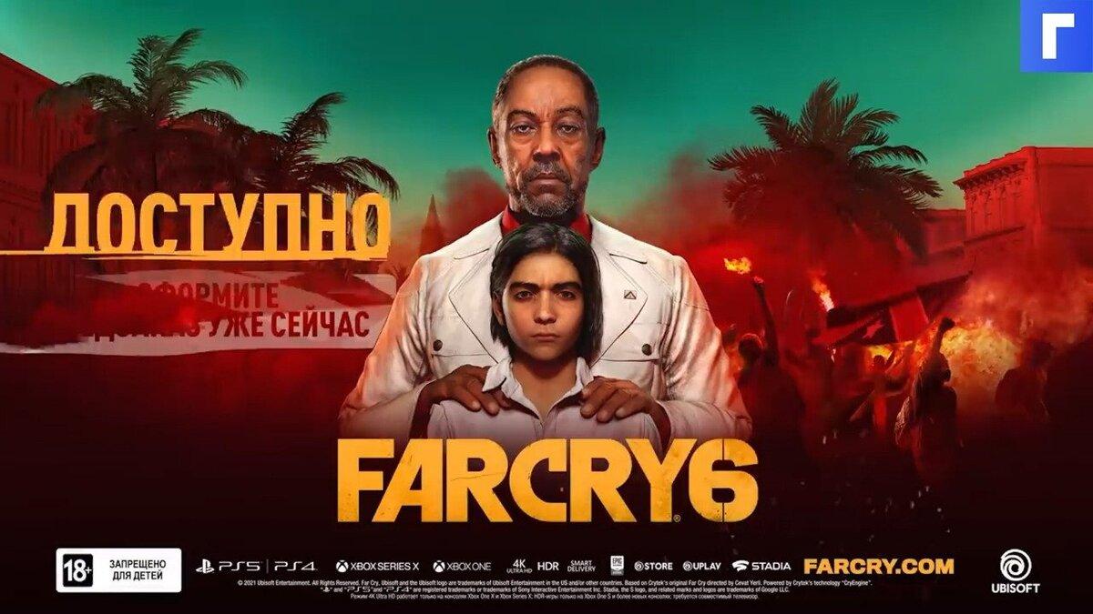 Геймплейный трейлер новой Far Cry 6 покажут на этой неделе