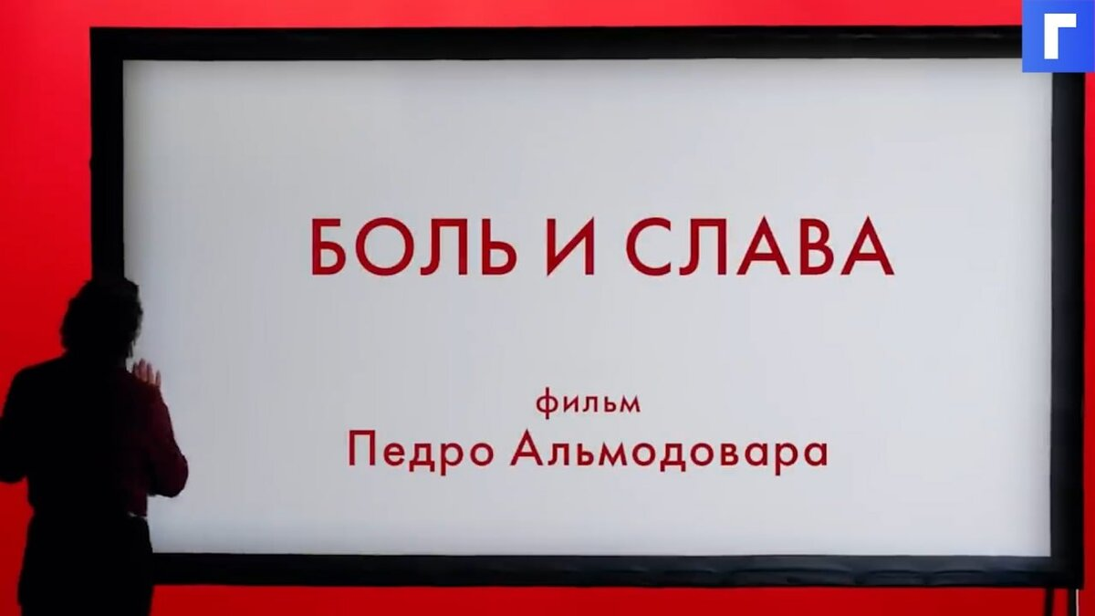 Пенелопа Крус, Антонио Бандерас и Оскар Мартинес представили «фильм о фильме»