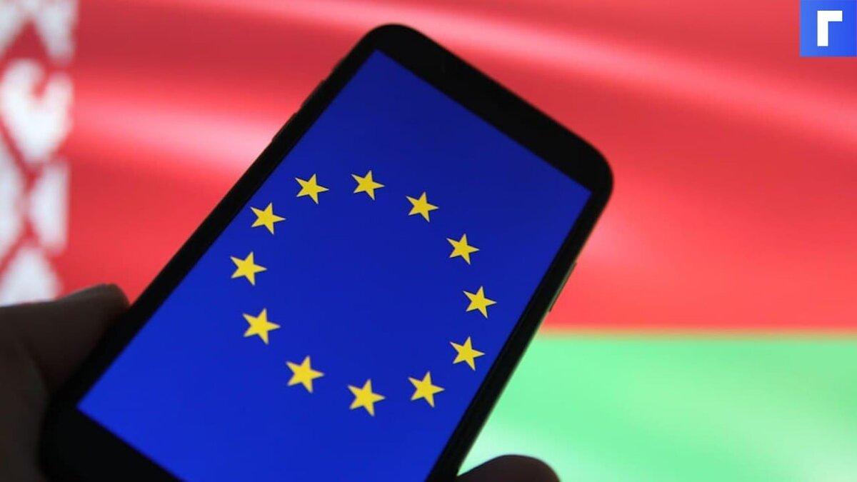 ЕС принял экономические секторальные санкции против Белоруссии