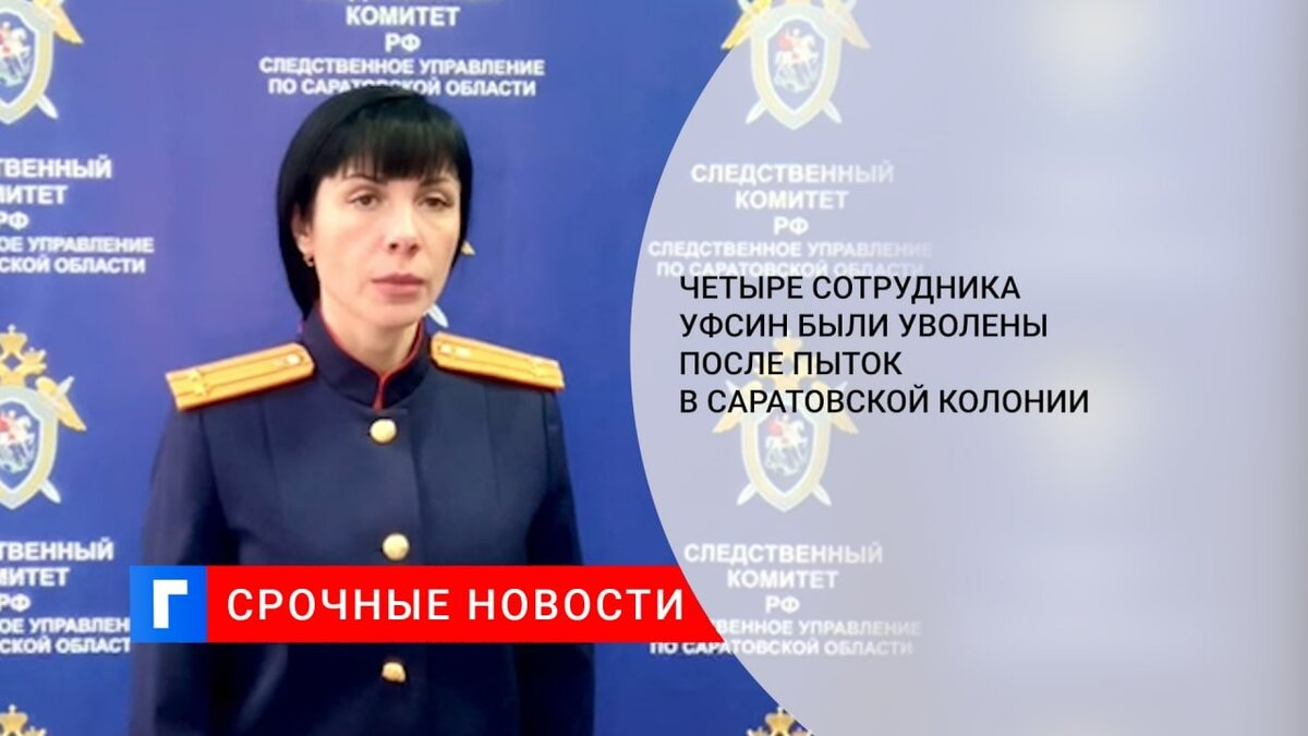 Четыре сотрудника УФСИН были уволены после пыток в саратовской колонии