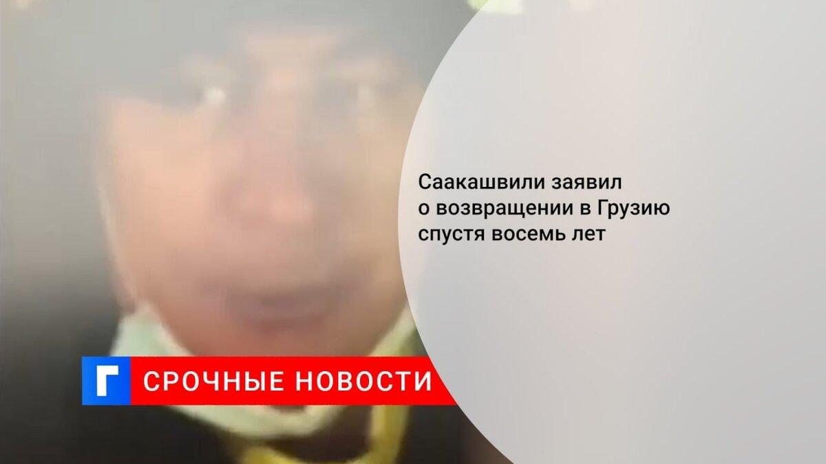Саакашвили заявил о возвращении в Грузию спустя восемь лет