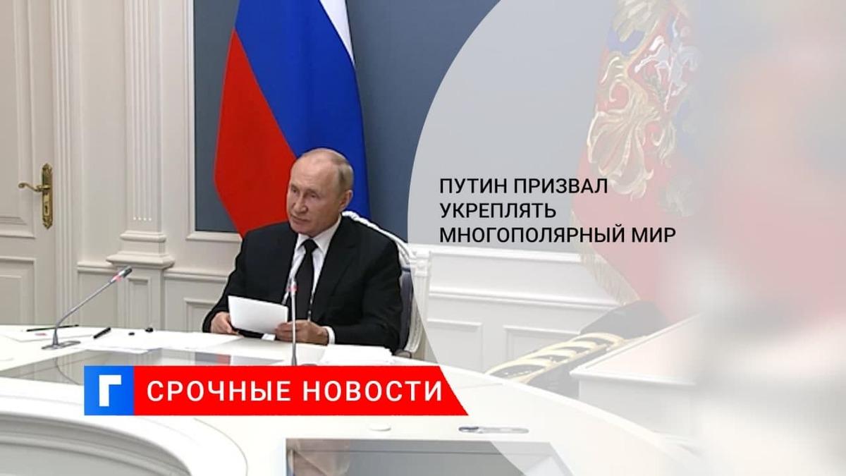 Президент Путин: глобальная безопасность подвергается серьезным испытаниям