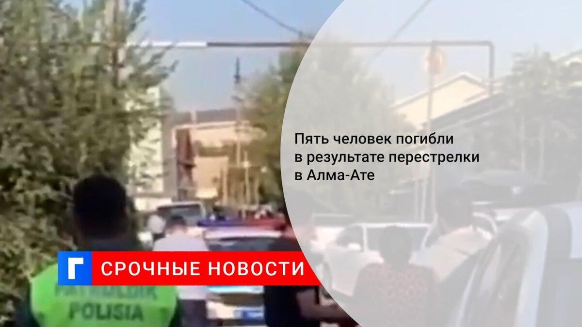 Пять человек погибли в результате перестрелки в Алма-Ате