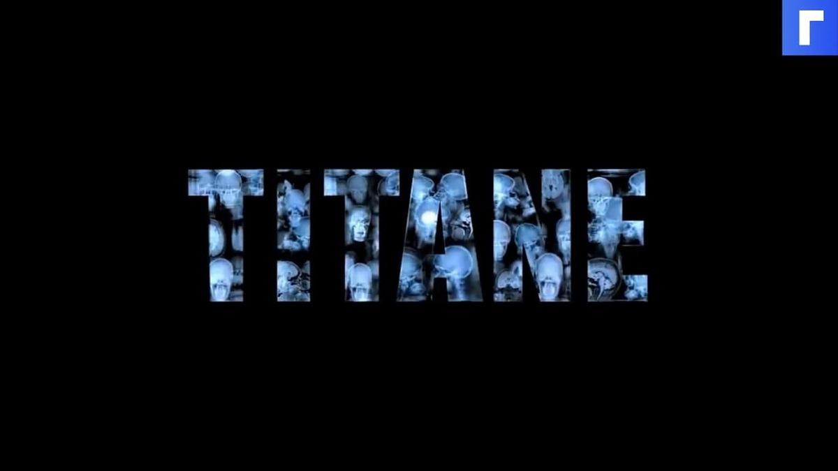 Зрителям Каннского фестиваля стало плохо во время просмотра фильма «Титан»