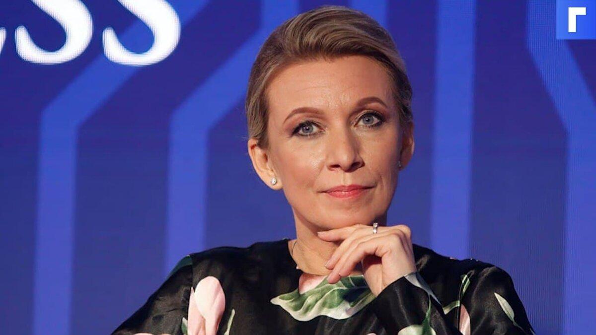 Захарова назвала ложью заявления британской стороны по инциденту с эсминцем в Черном море