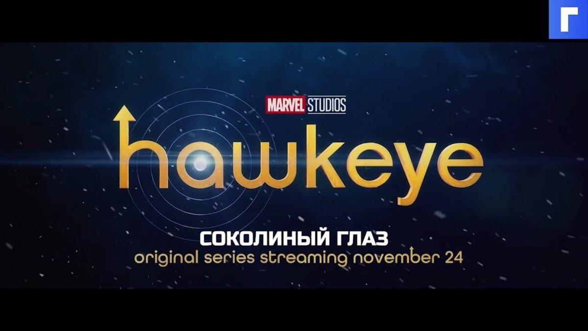 Вышел дебютный трейлер сериала «Соколиный Глаз»
