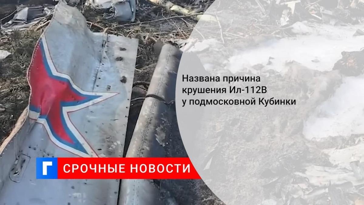 Причиной крушения Ил-112В в Подмосковье стало разрушение тяги элерона