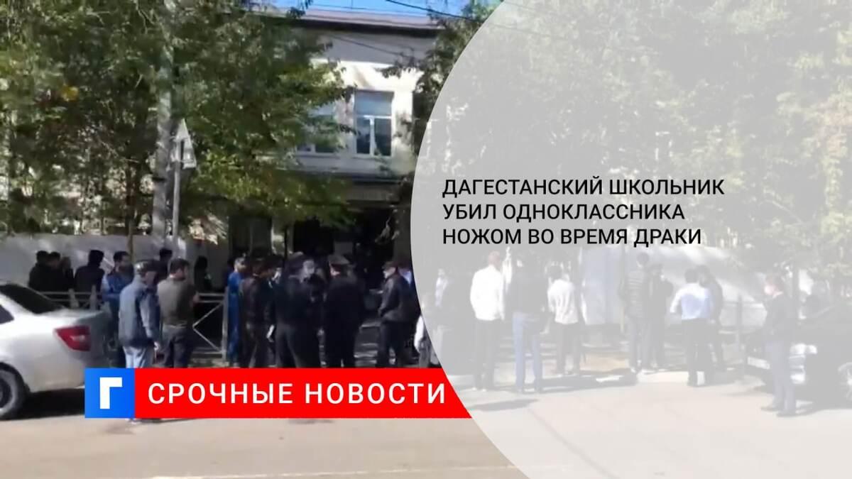 Дагестанский школьник убил одноклассника ножом во время драки