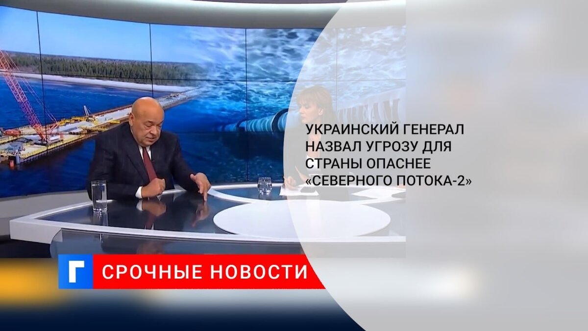Украинский генерал назвал угрозу для страны опаснее «Северного потока-2»