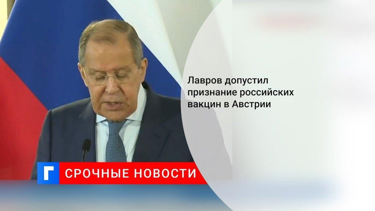 Лавров допустил признание российских вакцин в Австрии