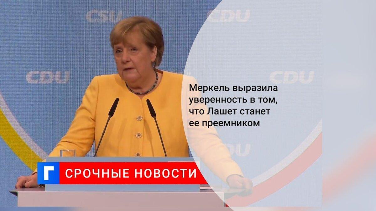 Меркель выразила уверенность, что Лашет станет новым канцлером Германии