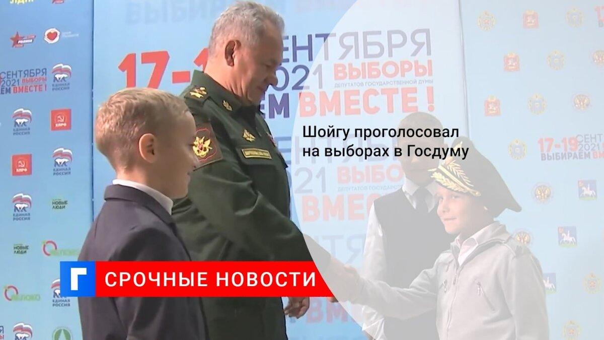 Шойгу проголосовал на выборах в Госдуму