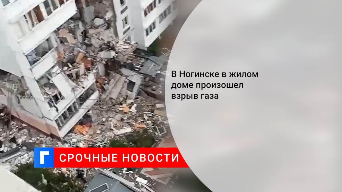 В Ногинске в жилом доме произошел взрыв газа