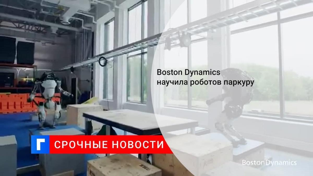 Boston Dynamics обучила роботов занятиям паркуром
