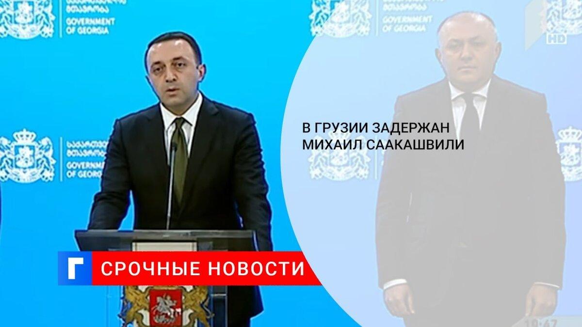 В Грузии задержан Михаил Саакашвили